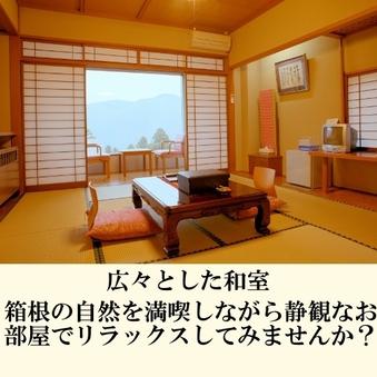 (日帰りプラン・昼食付)和室8〜10畳 トイレ付
