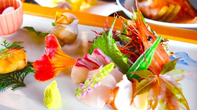 【得旅プラン】手軽に丹後旅!海沿いの宿で料理と温泉を楽しむ一泊二食コース