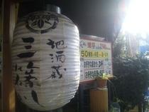 三篠川提燈