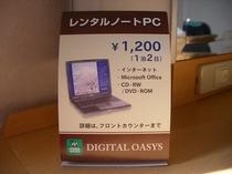 PCレンタル(1泊1200円)