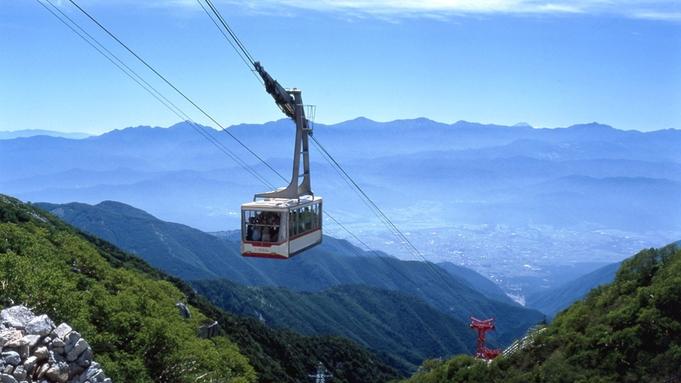 ◆「中央アルプス駒ケ岳ロープウェイ」乗車券付プラン