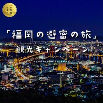 【福岡の避密の旅】観光キャンペーンプラン