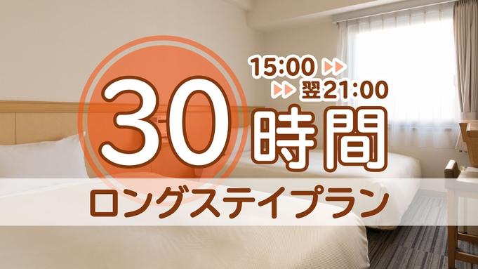 ≪朝食付≫15時から翌21時まで30時間滞在可能!【超!ロングSTAYプラン】