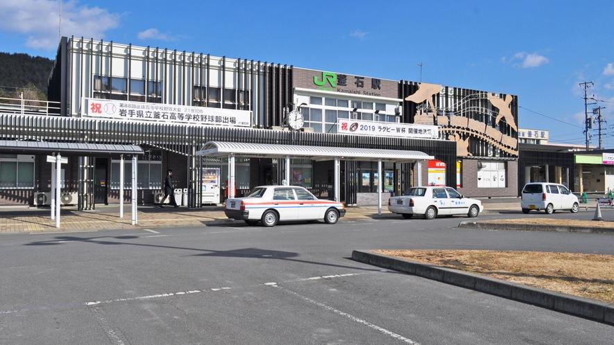 【釜石駅】当館まで車で5分