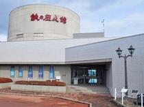 【鉄の歴史館】鉄のまち、釜石ならではの鉄の資料館。ホテルから車で7分です。