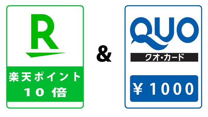 【楽天ポイント10倍】+【¥1000クオカード付き!】※GoToトラベルキャンペーン対象外