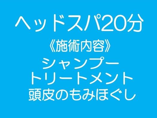 ☆サウナー向け☆サウナ+爽快ヘッドスパでリフレッシュ!