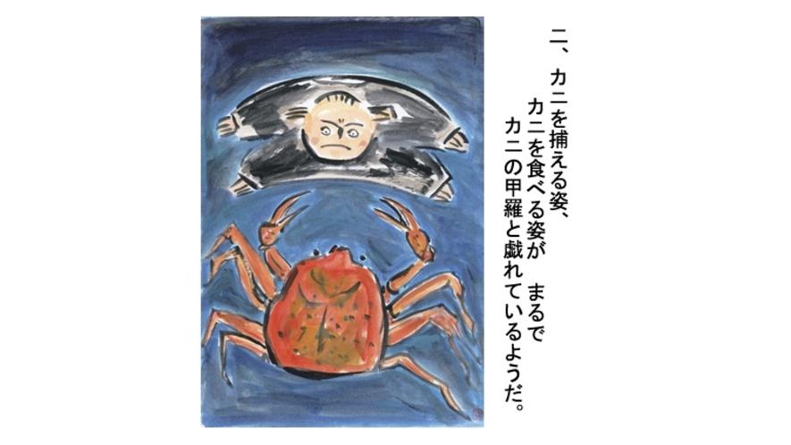 甲羅戯の由来 2/15