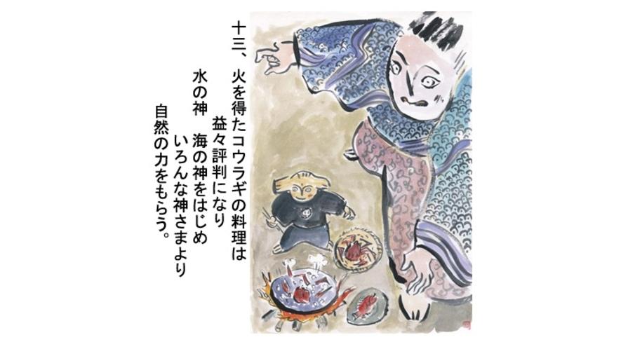 甲羅戯の由来 13/15