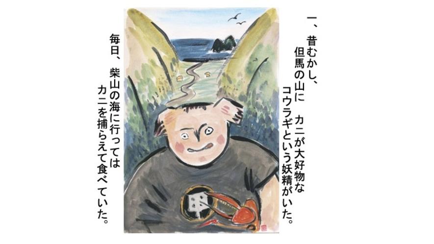 甲羅戯の由来 1/15