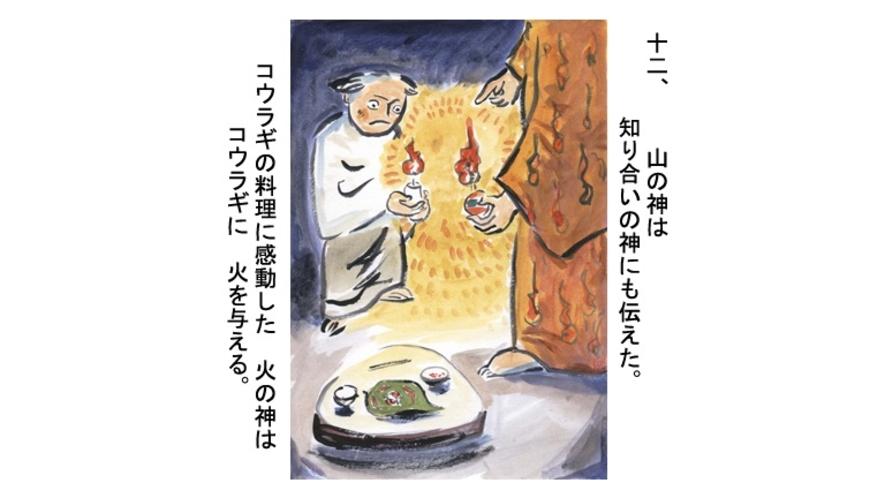 甲羅戯の由来 12/15