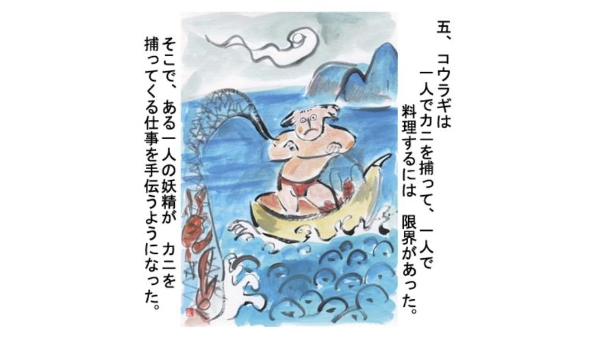 甲羅戯の由来 5/15