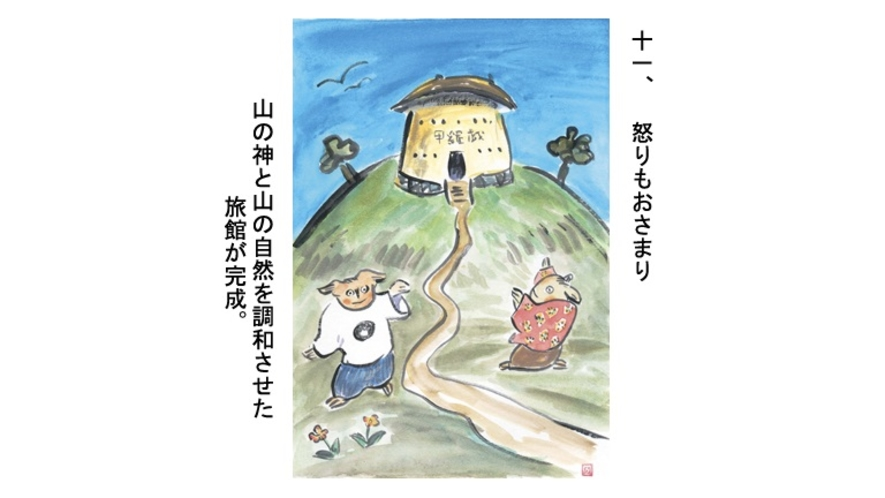 甲羅戯の由来 11/15