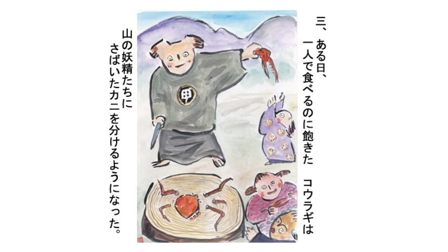 甲羅戯の由来 3/15
