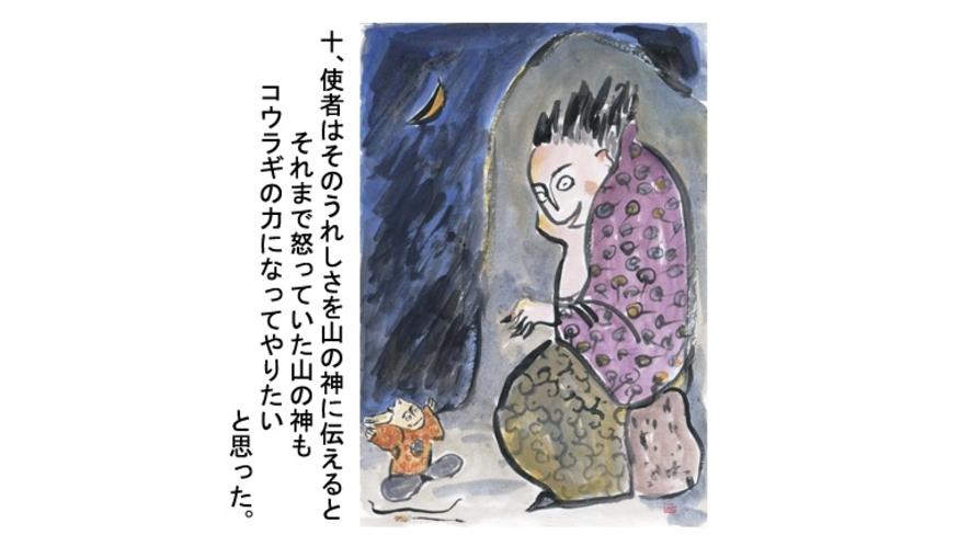 甲羅戯の由来 10/15