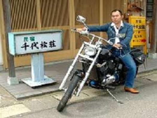 【ツーリングプラン】バイクの方限定!うれしい特典付【現金特価】