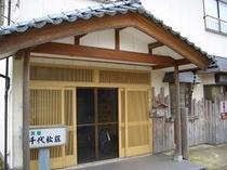 とても静かな田園&住宅地にある「民宿 千代松荘」へようこそ!