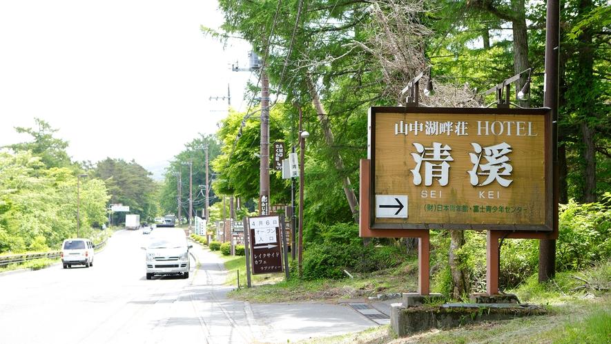 清渓の入り口。国道138号線、山中湖畔にございます。
