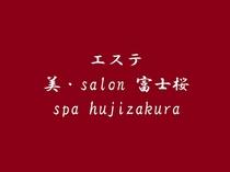 エステ 「富士桜」