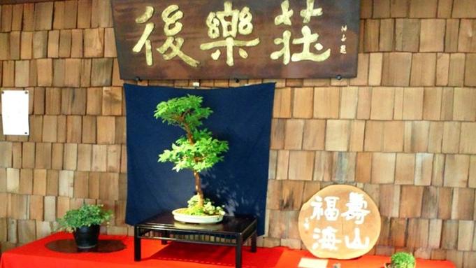【秋冬旅セール】盆栽愛好家の方にお薦め!【2食付】