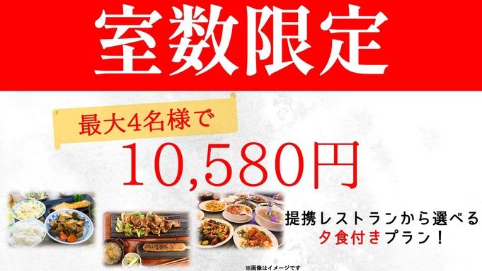 【1泊2食付】室数限定超お得!最大4名で¥10,580(税込)★ツイン割安おすすめプラン