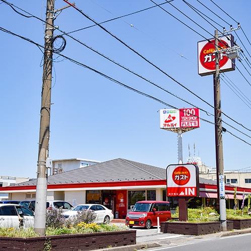 周辺店舗/ガスト姉ヶ崎店 気軽に立ち寄れるファミレス 当館よりお車で約6分