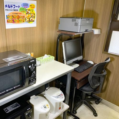電子レンジ・PCコーナー