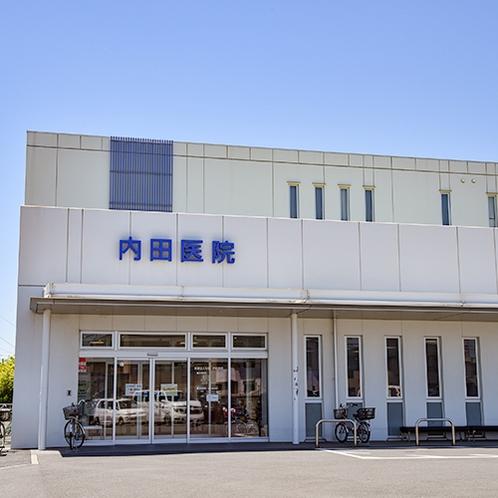 周辺施設/内田医院 内科・外科・肛門科 当館より徒歩約10分(駅から徒歩約5分)