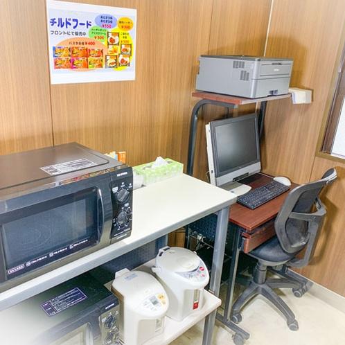 電子レンジ・ポット・PCコーナー