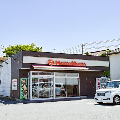 周辺店舗/HottoMotto姉崎東口店 さっと買えてお部屋にお持ち込みもOK 当館よりお車で約5