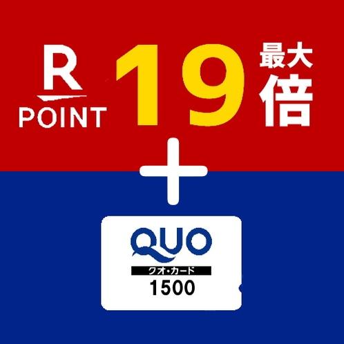 ポイント最大19倍+QUOカード500円分