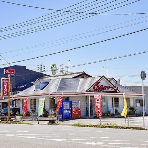 周辺店舗/くるまやラーメン姉崎店 当館よりお車で約7分