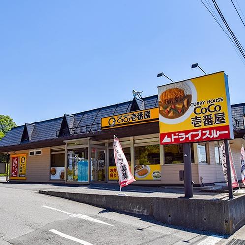 周辺レストラン/CoCo壱番屋市原姉ヶ崎店 当館よりお車で約7分 ドライブスルーもOK