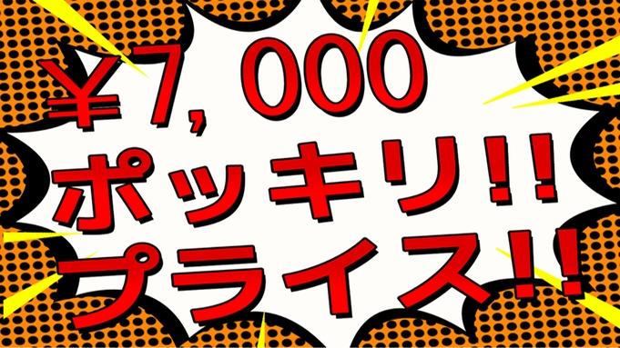 ★税込み7000円ポッキリ!!★平日限定♪学生さんにもとてもお得なプラン《大将おまかせお料理》