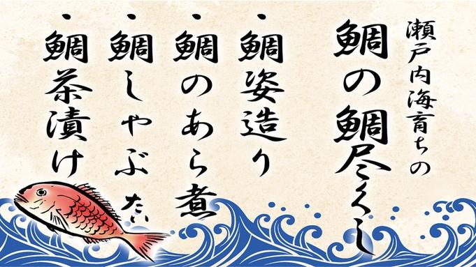 ★税込10000円ポッキリ!!★活造り鯛づくしコース《愛ランド特別コース》