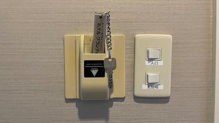 お部屋に入ってすぐにキーポケットがございますので、ルームキーを差し込み電源をお付け頂いております。