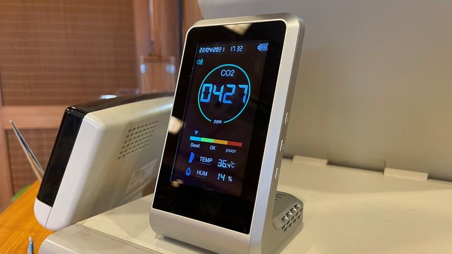 【二酸化炭素濃度計測器】 見えない二酸化炭素の可視化により、店内換気を行っております。