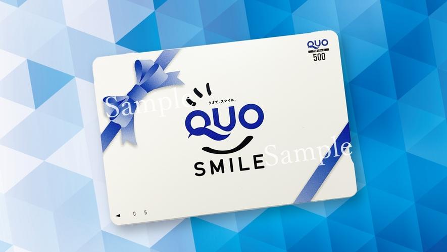 QUOカード500円付プラン