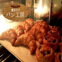 【バイキング朝食】焼き立てパンコーナーでは焼き立てのクロワッサンやデニッシュをご用意!