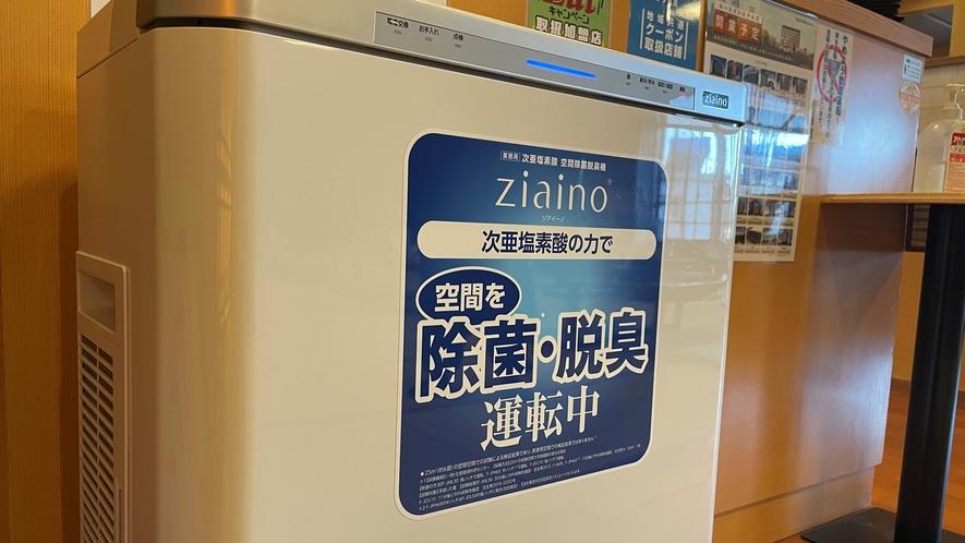 【ジアイーノ】高い除菌力をもち、医療・介護施設などさまざまな分野で使われている空間除菌脱臭機を設置