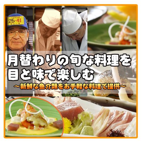 低価格の秘訣は 沼津港で料理長直接仕入れ