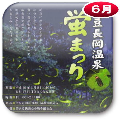 【イベント】ホタルまつり 6月中旬 幻想的な光をみよう!
