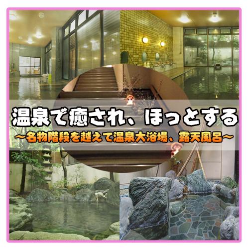 温泉でリフレッシュ♪ そして小川家名物階段