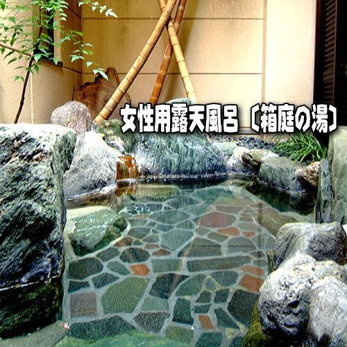 女性用【箱庭の湯】