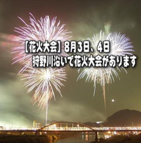 【イベント】花火大会