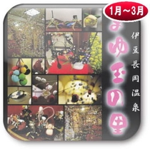 【イベント】まゆ玉飾り 1月下旬〜3月上旬 小川家ロビーにて入場無料です!