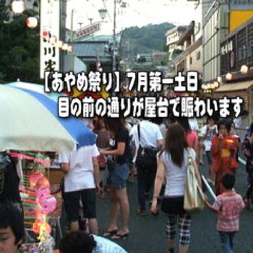 【イベント】あやめ祭り