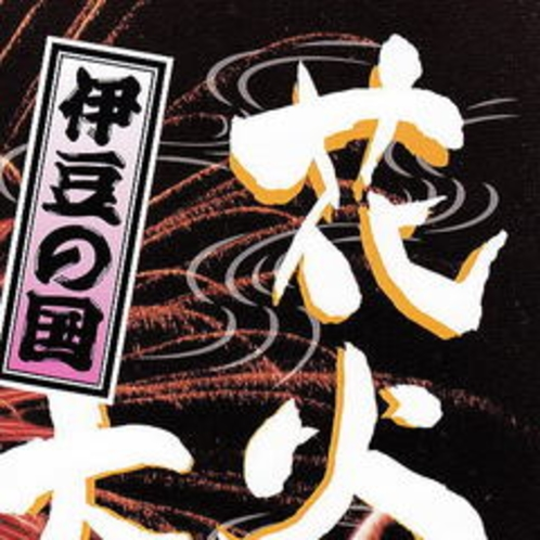 【イベント】花火大会は8月3,4日。ご予約はお早めに!