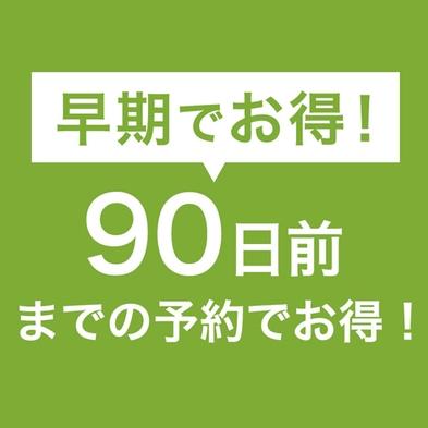 【さき楽90】【早期でお得】90日前までの早割りプラン/食事なし