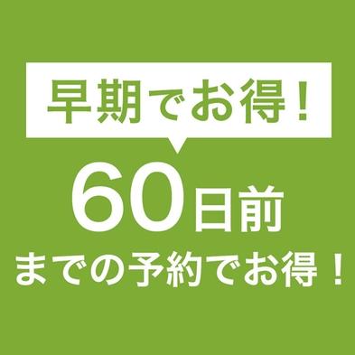 【さき楽60】【早期でお得】60日前までの早割りプラン/食事なし